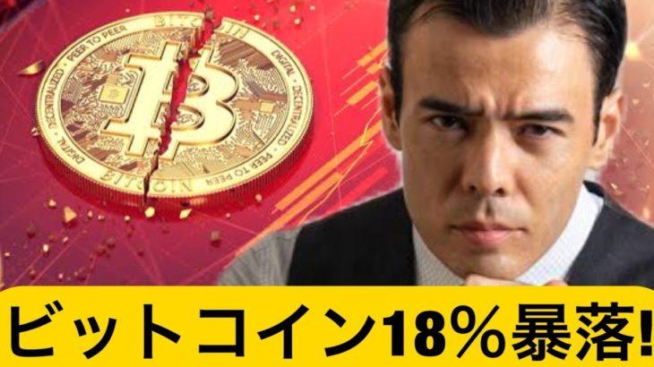 ビットコイン18%暴落、英規制長官の発言と米国ETF承認の恐れ!