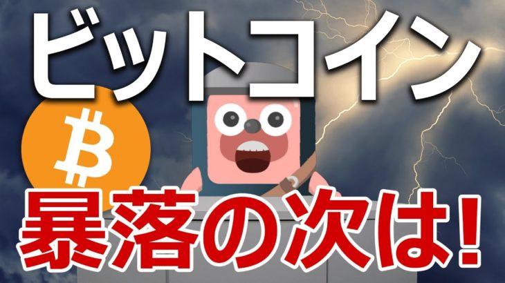 ビットコインが1日で90万円暴落。今後の値動きを当てます。