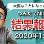 【2020年を振り返る】積立NISAをやってみた結果を公開!