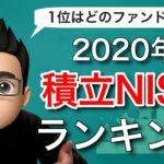 【2020年を振り返る】積立NISAファンドリターンランキングTOP3