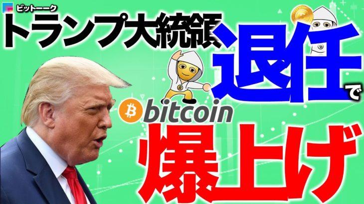 トランプ大統領退任でビットコインが爆上げする【2021年1月10日】BTC、ビットコイン、相場分析、XRP、リップル、仮想通貨、暗号資産、爆上げ、暴落、NYダウ、日経平均、株価