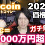ビットコイン2021年価格予想。1BTC=1000万円の領域へ。2014年〜2021年までのテクニカル分析で今年の今後の値動きを徹底解説!