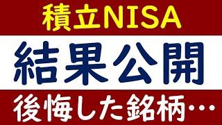 【2021年最新】積立NISAをやってみた結果を公開します