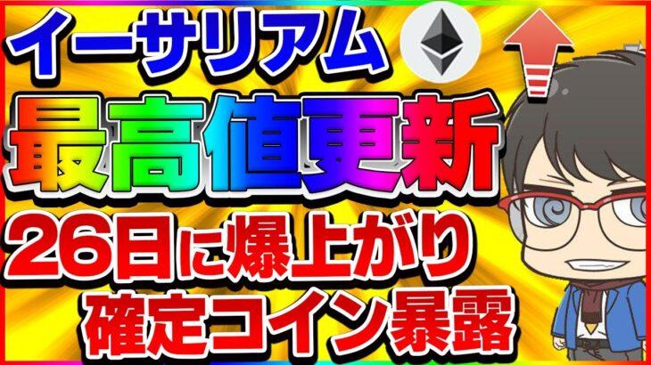 【仮想通貨】26日に爆上げしか考えられない〇〇コインとは? ビットコイン静観、イーサリアム