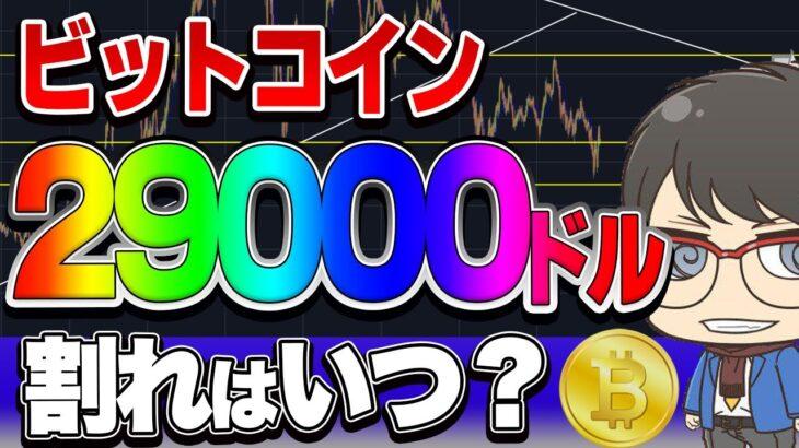【仮想通貨】ビットコイン危機!29000ドル割れはいつ? 証券会社の不正操作が内部告発されてました。