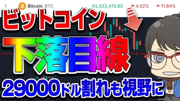 【仮想通貨】ビットコイン下落目線!29000ドル割れも視野!IOSTは終了!
