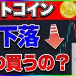 【仮想通貨】ビットコイン30%下落は普通です!いつ買う?