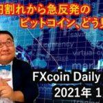 300万円割れから急反発のビットコイン、どう見るべき(松田康生のFXcoin Daily Report)2021年1月25日