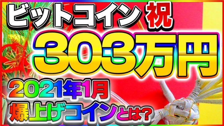 【仮想通貨】祝ビットコイン303万円!2021年1月爆儲け確定のコインとは?