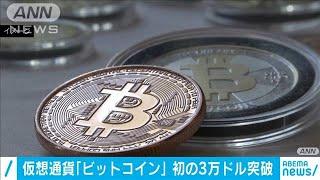 仮想通貨ビットコイン 初めて3万ドルを突破(2021年1月3日)