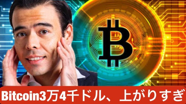 ビットコイン3万4千ドル突破、短期間で上がりすぎ?