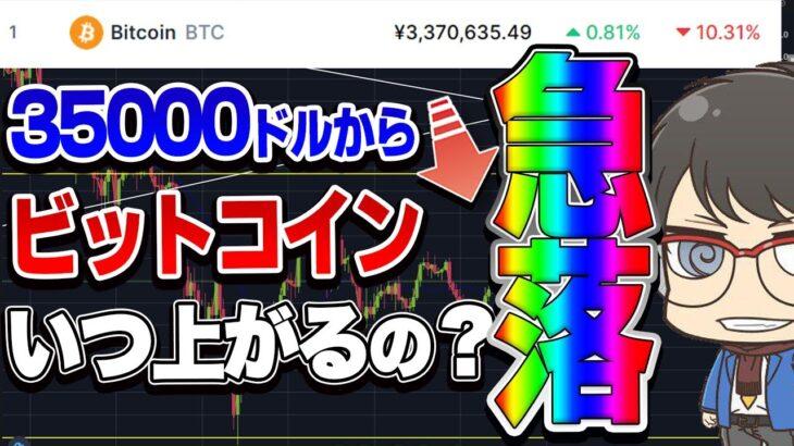 【仮想通貨】ビットコイン35000ドルから急落。。。いつ上がるの?