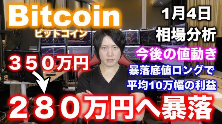 ビットコイン350万→280万円へ暴落!今後の値動きは?1月4日相場分析