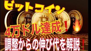 【仮想通貨】ビットコイン4万ドル突破! 過熱感と調整に注意も、伸び代を解説!【暗号通貨】