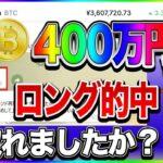 【仮想通貨】ロング的中!ビットコイン400万円に! しかし、、、