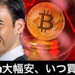 ビットコイン大幅安、3万4000ドルを下回る、いつ買うのか?