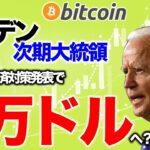 【重要】バイデン次期大統領の発言で5万ドルへ?【2021年1月15日】BTC、ビットコイン、相場分析、XRP、リップル、仮想通貨、暗号資産、爆上げ、暴落、NYダウ、日経平均、株価