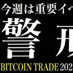 【BTC】ビットコインショックに警戒!?明日からの重大イベント【ビットコイン 仮想通貨相場分析・毎日更新】