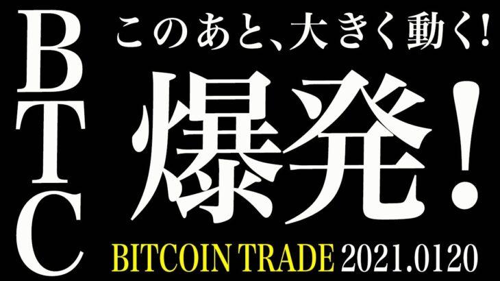 【BTC】爆発の準備を。いよいよ動く!【ビットコイン 仮想通貨相場分析・毎日更新】