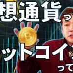 仮想通貨 初心者向け BTC って何? 暗号通貨