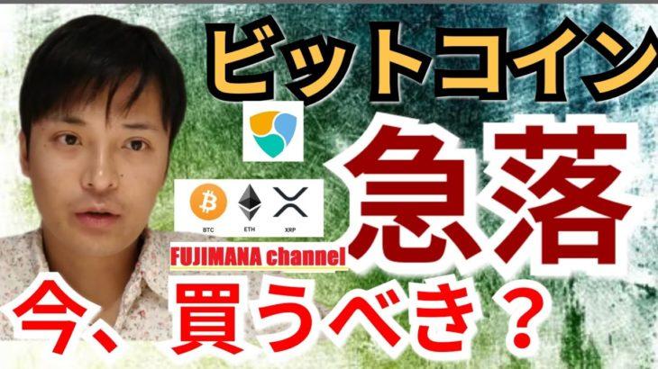 【BTC, ETH, XRP, NEM相場分析】ビットコイン急落!今、買うべき?