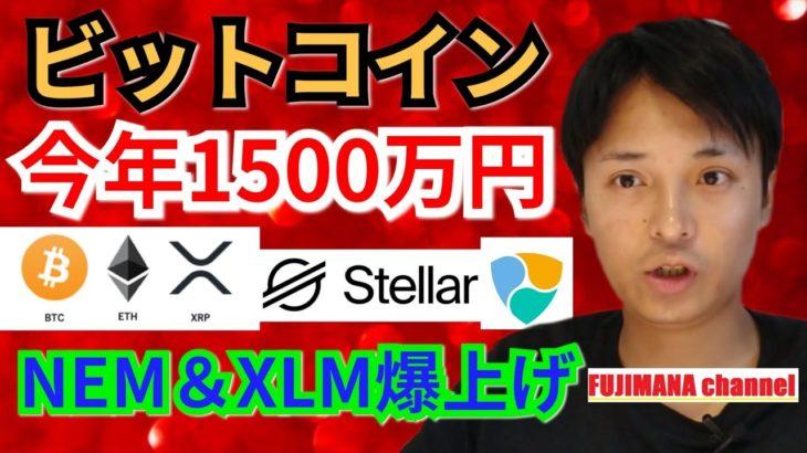 【BTC, ETH, XRP, NEM, XLM相場分析】ビットコイン今年1500万円‼️NEM&XLM爆上げ🎇