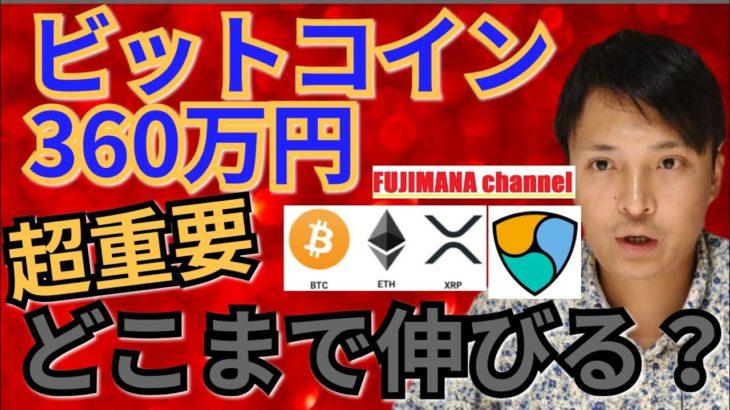 【BTC, ETH, XRP, NEM相場分析】BTC360万円‼️どこまで伸びる?