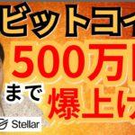 【BTC, XRP, ETH, NEM, XLM相場分析】ビットコイン500万円へ爆上げ!?