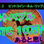 【ビットコイン、ネム、リップルチャート分析】BTC3万ドル余裕で突破。仮想通貨バブルの条件はアルトの暴騰!?