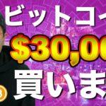 【ビットコイン&イーサリアム&ネム&リップル】BTC$30,000に向けさらに加速!買いポイント&アルトコインの攻め方について