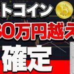 【仮想通貨】BTCロング4000ドル爆益!おめでとうございます!最高値更新は確定!?