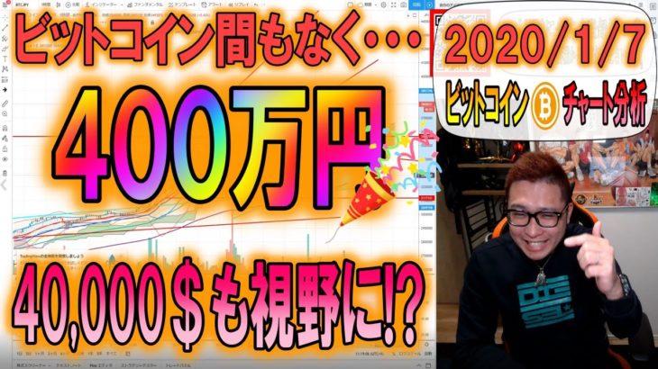 【仮想通貨・ビットコイン】BTCもうすぐ400万円!?4万ドルも視野に!!
