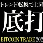 【BTC】ビットコイン急落後トレンド転換で上昇開始!?50000ドルまでの上昇に期待!【ビットコイン 仮想通貨相場分析・毎日更新】