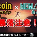 【BTC×NEM テクニカル分析】暴落注意! ビットコイン200万円後半・ネム14~17円まで下落濃厚。