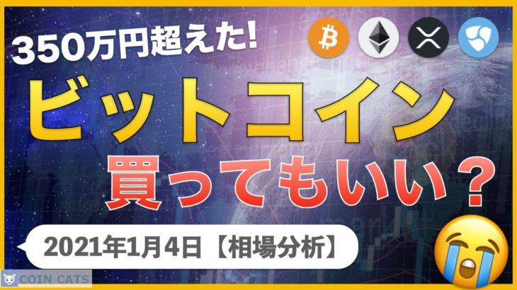 【BTC、XRP、ETH、XEM】ビットコイン350万円突破!今から買ってもいいですか?(急落注意)【1月4日 相場解説】