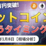 【BTC、XRP、ETH、XEM】ビットコイン400万円突破!次の買い場はどこ?【1月8日 相場解説】