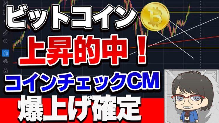 【仮想通貨】ビットコイン再度高値更新?コインチェックCM!出川チャンス到来