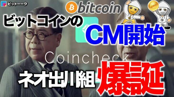 ビットコインのCM開始でネオ出川組が爆!?【2021年1月14日】BTC、ビットコイン、相場分析、XRP、リップル、仮想通貨、暗号資産、爆上げ、暴落、NYダウ、日経平均、株価