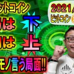 【ビットコイン&イーサリアム&DOT&ENJIN】BTC難しい局面!!戦略を立ててトレードに挑め!!Enjin COIN本日よりコインチェックで取り扱い開始!!