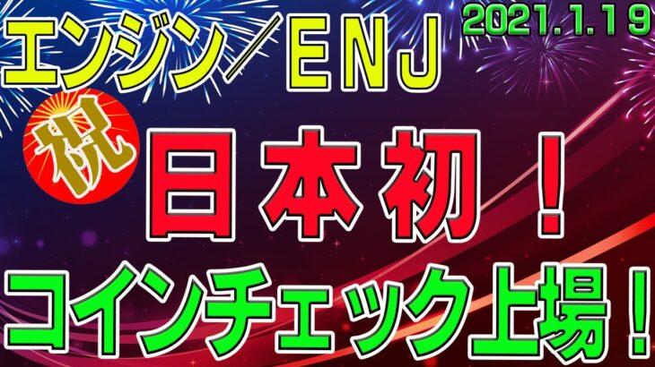 【エンジン/ENJ】仮想通貨 速報!㊗日本初コインチェック上場!早速ニュースとチャート分析!〈今後の値動きを初心者にもわかりやすくチャート分析〉2021.1.19