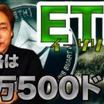 仮想通貨 ETH  価格 10500ドル 暗号通貨