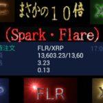 暗号通貨 最後の馬鹿騒ぎ #スパーク #FLR #spark XRP リップル ステラルーメン