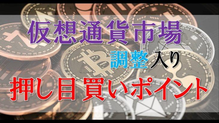 仮想通貨FX:仮想通貨市場調整入りか!?押し目買いポイント解説