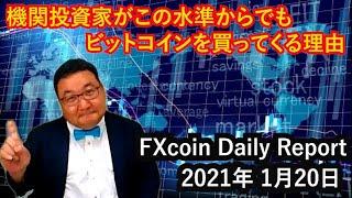 機関投資家がこの水準からでもビットコインを買ってくる理由(松田康生のFXcoin Daily Report)2021年1月20日