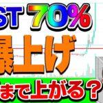 【仮想通貨】IOSTが爆上げ!いくらまで上がるの? ビットコイン