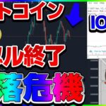【仮想通貨】ビットコイン終了のお知らせ。。。IOSTはまだいける?