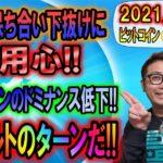 【ビットコイン&イーサリアム&IOST】ビットコインのドミナンス低下!!アルトのターン到来か!?