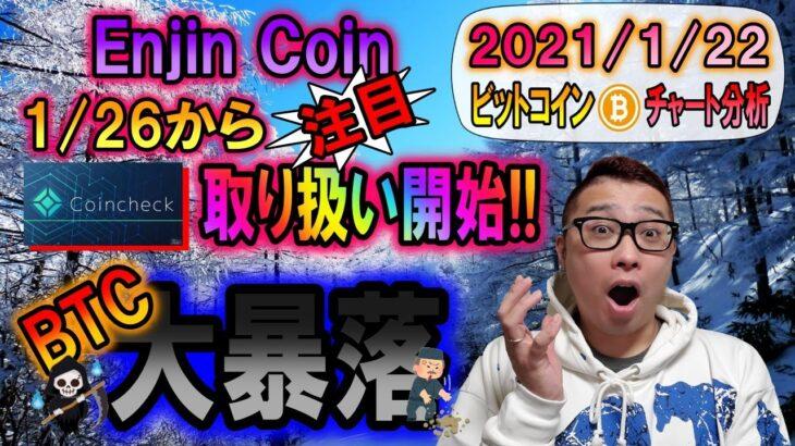 【ビットコイン&イーサリアム&IOST&Enjin】ついにEnjin Coin日本上陸!!1月26日から取り扱い開始!!BTC大暴落!!下げ止まりはどこだ!?