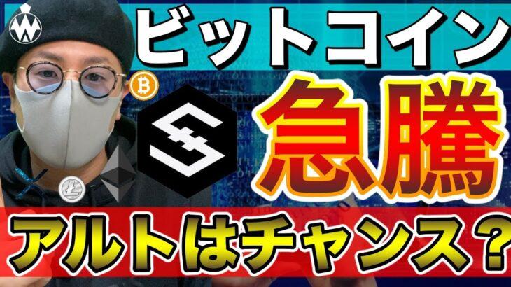【ビットコイン&IOST&ライトコイン&MONA&BCH&ETH&XRP】注目が集まるアルトコイン分析!爆上げは近い??