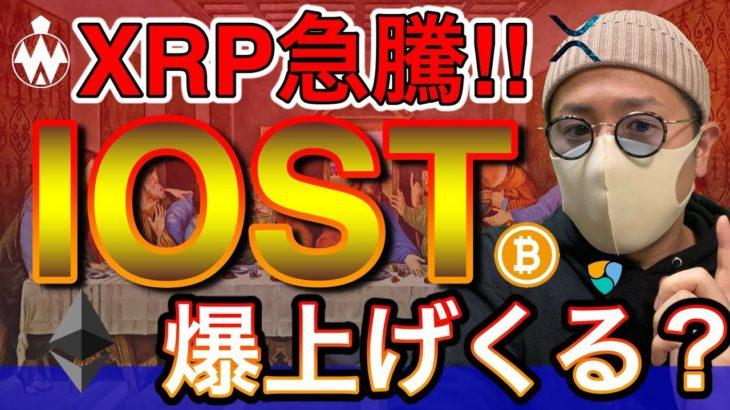 【ビットコイン&リップル&IOST&NEM&ETH】XRP急騰!アルトバブル到来!BTCは400万円へ。直近戦略について